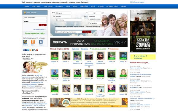 Лучшие сайты для интернет знакомств