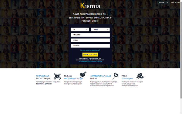 Онлайн знакомства сайты русский