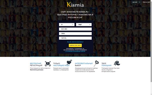 Зарегистрироваться на сайте знакомств онлайн