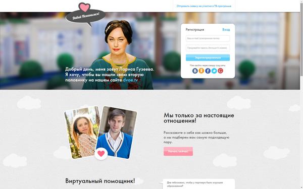Сайт знакомств дво