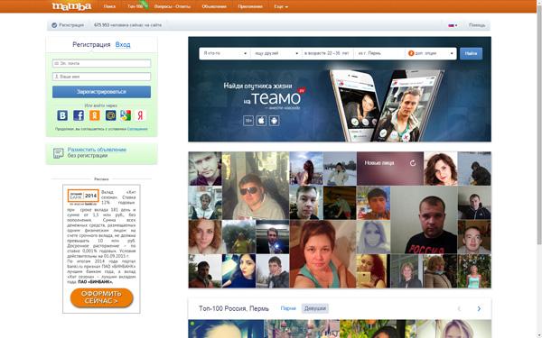 мамба бесплатный сайт знакомств мобильная версия