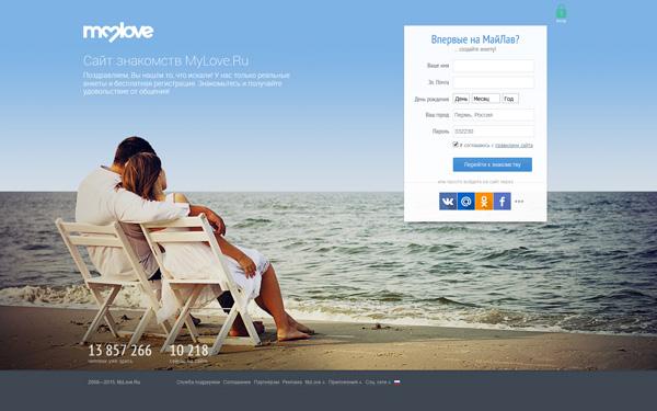 сайт знакомств с бесплатными сообщениями и регистрацией