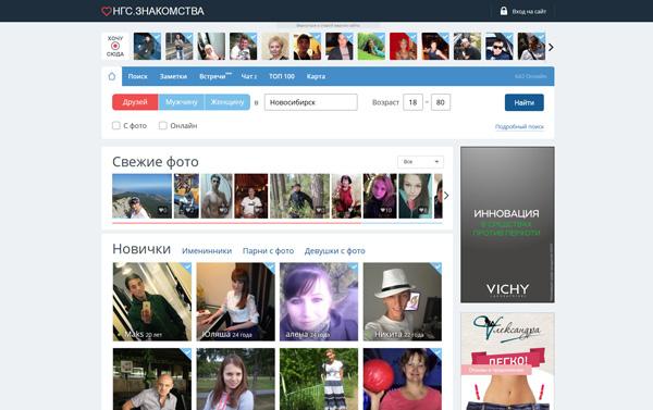 сайт нгс знакомства новосибирск моя страница